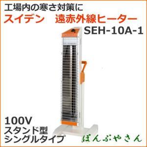 SEH-10A-1 スイデン 遠赤外線ヒーター 暖房 電動 電気 単相100V スタンド型シングルタイプ 安いストーブをお探しの方に SEH10A1|ponpu