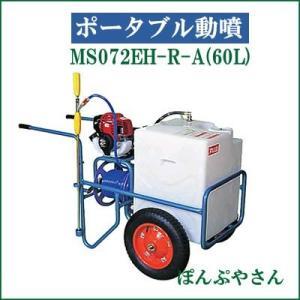 コンパクトキャリー動噴 4サイクルエンジン MS072EH-R-A 60Lタンク付 丸山製作所|ponpu