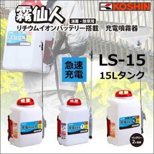 LS-15 背負式充電噴霧器 充電式噴霧器 霧仙人 背負式 充電噴霧器 工進 コーシン KOSHIN リチウムバッテリー LS15|ponpu