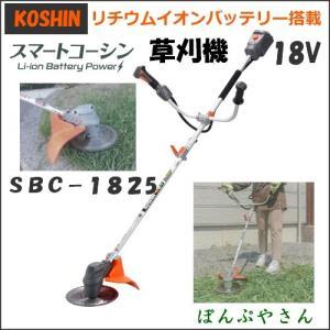 SBC-1825 充電式草刈機 工進 スマートコーシン 充電式 草刈機 刈払機 電圧18V SBC1825|ponpu