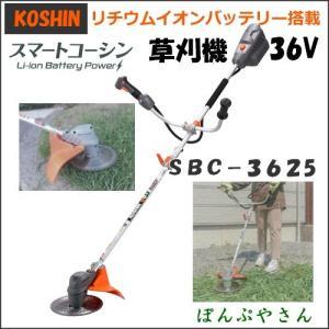 SBC-3625 充電式草刈機 工進 スマートコーシン 充電式 草刈機 刈払機 電圧36V SBC3625|ponpu