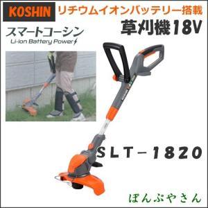 SLT-1820 充電式草刈機 工進 スマートコーシン 充電式 草刈機 ライントリマー 18V SLT-1820 バッテリー式 電動 草刈り 刈払 SLT1820|ponpu