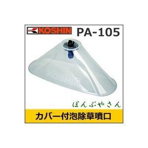 PA-105 カバー付泡除草噴口 噴霧 ノズル 部品 工進 コーシン KOSHIN DK RV LS SS 背負い 蓄圧 PA105|ponpu
