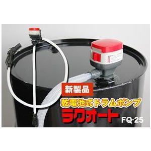工進 FQ-25 乾電池式 ドラムポンプ FQ2...の商品画像