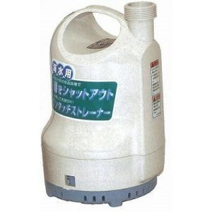 海水用水中ポンプポンディ SK-53210 工進 50Hz SK53210|ponpu