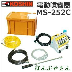ガーデンスプレーヤー電動式 噴霧器 MS-252C 工進 MS252C ホース(φ6×20M) ケース 付属ノズル噴口54cm付 ponpu