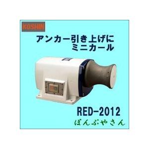 RED-2012 ミニカール チタンボロン 巻上げロール アンカーウインチ 工進 コーシン KOSHIN RED2012|ponpu