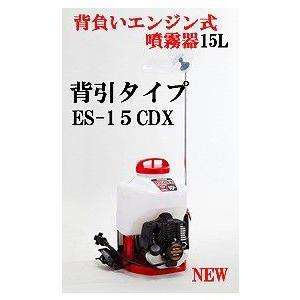 ES-15CDX スタート名人 背引きタイプ 噴霧器 カスケード 2サイクルエンジン 背負式動力噴霧器 ES15CDX 工進  コーシン KOSHIN ponpu