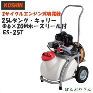 ES-25T ガーデンスプレーヤー スタート名人 エンジン式 噴霧器 散布 コーシン 工進 KOSHIN エンジン動噴 エンジン噴霧器 ES25T|ponpu