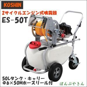 ES-50T ガーデンスプレーヤー スタート名人 エンジン式 噴霧器 散布 コーシン 工進 KOSHIN エンジン動噴 家庭菜園 噴霧 エンジン噴霧器 ES50T|ponpu