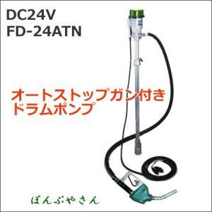 FD-24ATN 電動ドラムポンプ オートストップノズル付 DC24V 標準ホース2m付 ドラム缶用 灯油軽油用 自動停止 バッテリー FD24ATN ponpu