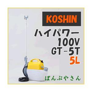 GT-5V ガーデンマスター 電気式噴霧器5L ハイパワータイプ 電源100Vコーシン KOSHIN GT5V 家庭菜園 噴霧 ponpu