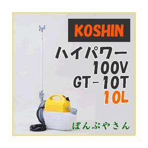 GT-10V ガーデンマスター 電気式噴霧器10L ハイパワータイプ 電源100Vコーシン KOSHIN GT10V 散布 家庭菜園 噴霧 ponpu