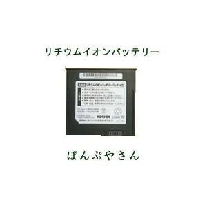 リチウムバッテリー 1422 045708801 背負式 充電噴霧器LS用 工進 コーシン KOSHIN 家庭菜園 噴霧|ponpu