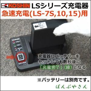 急速充電用充電器 045708305 工進 LSシリーズ 噴霧器 リチウムバッテリー別売 背負い式 充電式|ponpu