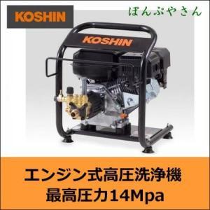 JCE-1408U 工進 エンジン式 高圧洗浄機 14Mpa 4サイクル エンジン コーシン KOSHIN 高圧力洗浄 JCE1408U|ponpu