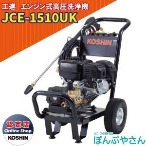 【最短当日発送・代金引換OK・時間指定OK】JCE-1510UK 工進 エンジン式 高圧洗浄機  KOSHIN JCE1510UK|ponpu