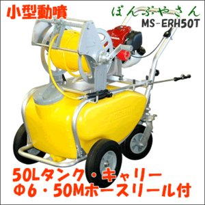 MS-ERH50T ガーデンスプレーヤー エンジン式小型動噴 エンジン式 噴霧器 コーシン KOSHIN 園芸 ガーデニング 花 庭 噴霧 家庭菜園 噴霧|ponpu