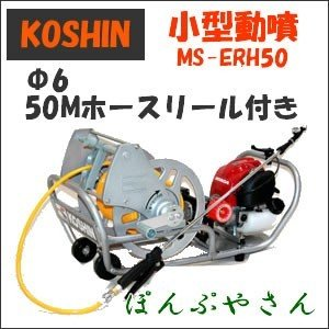 MS-ERH50 ガーデンスプレーヤー 噴霧器 エンジン式小型動噴 エンジン式小型動噴 タンク別売り コーシン KOSHIN 家庭菜園 噴霧 MS-ER50|ponpu