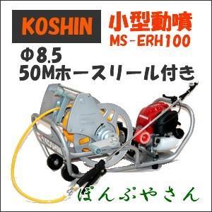 MS-ERH100 エンジン式小型動噴 ガーデンスプレーヤー 噴霧器 小型動噴 4サイクルエンジン動噴 タンク別売り コーシン KOSHIN 噴霧 家庭|ponpu