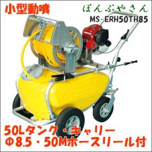 MS-ERH50TH85 エンジン式 小型動噴ガーデンスプレーヤー 噴霧器 コーシン KOSHIN 園芸 ガーデニング 花 庭 噴霧 家庭|ponpu