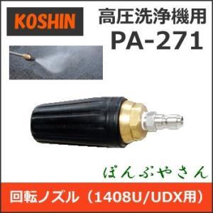 PA-271 工進 JCE1408U UDX用 回転ノズル PA271 高圧洗浄機用パーツ エンジン式 洗浄機 部品1408 コーシン|ponpu