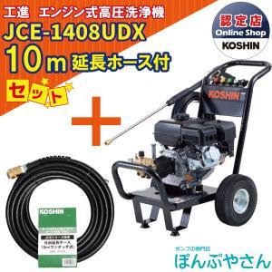 【最短当日発送・代金引換OK・時間指定OK】JCE-1408UDX  延長ホース10m付 工進 エンジン式 高圧洗浄機  KOSHIN JCE1408UDX|ponpu