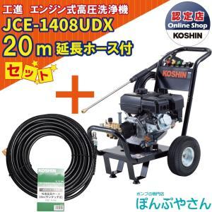 【最短当日発送・代金引換OK・時間指定OK】JCE-1408UDX 延長ホース20m付 工進 エンジン式 高圧洗浄機  KOSHIN JCE1408UDX|ponpu