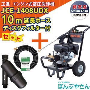 【最短当日発送・代金引換OK・時間指定OK】JCE-1408UDX ディスクフィルター 延長ホース10m付 工進 エンジン式 高圧洗浄機  KOSHIN JCE1408UDX|ponpu