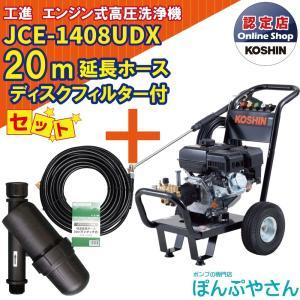 【最短当日発送・代金引換OK・時間指定OK】JCE-1408UDX ディスクフィルター 延長ホース20m付 工進 エンジン式 高圧洗浄機  KOSHIN JCE1408UDX|ponpu