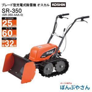 SR-350 工進 ブレード型 充電式 除雪機 雪どけ 雪かき 除雪 機械 SR350 手押し型|ponpu