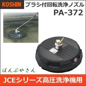 PA-372 高圧洗浄機用パーツ ブラシ付回転洗浄ノズル PA372 工進 JCE 1510UK 1408U 1408UDX用 エンジン式 洗浄機 オプション部品|ponpu
