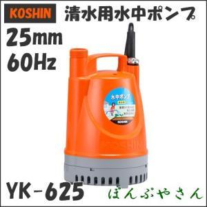 YK-625 工進 清水用 水中ポンプ 60Hz 60サイクル yk625 コーシン koshin 25mm 60ヘルツ|ponpu