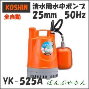 YK-525A 工進 清水用 全自動 水中ポンプ 自動停止 50Hz 50サイクル yk525a コーシン koshin 50ヘルツ|ponpu