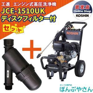 【最短当日発送・代金引換OK・時間指定OK】JCE-1510UK ディスクフィルター付 工進 エンジン式 高圧洗浄機  KOSHIN JCE1510UK|ponpu