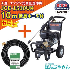 【最短当日発送・代金引換OK・時間指定OK】JCE-1510UK 延長ホース10m付 工進 エンジン式 高圧洗浄機  KOSHIN JCE1510UK|ponpu