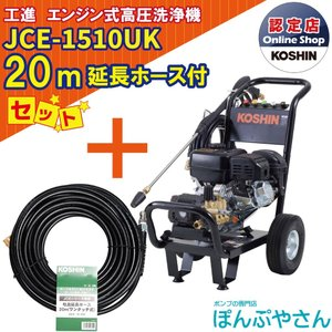 【最短当日発送・代金引換OK・時間指定OK】JCE-1510UK  延長ホース20m付 工進 エンジン式 高圧洗浄機  KOSHIN JCE1510UK|ponpu