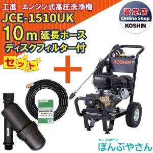 【最短当日発送・代金引換OK・時間指定OK】JCE-1510UK ディスクフィルター 延長ホース10m付 工進 エンジン式 高圧洗浄機  KOSHIN JCE1510UK|ponpu