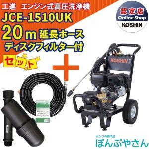 【最短当日発送・代金引換OK・時間指定OK】JCE-1510UK ディスクフィルター 延長ホース20m付 工進 エンジン式 高圧洗浄機  KOSHIN JCE1510UK|ponpu