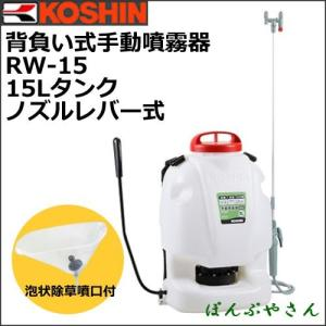 RW-15 工進 背負式 手動噴霧器 レバー式ノズル グランドマスター コーシン KOSHIN 手押し蓄圧式 噴霧 家庭菜園 噴霧 RW15|ponpu