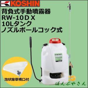 RW-10DX 工進 背負式 手動噴霧器 手動 グランドマスター 蓄圧式 家庭菜園 噴霧 コーシン KOSHIN 手押し RW10DX|ponpu