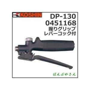 DP-130 0451168 握りグリップ レバーコック付 噴霧器用 ノズル 部品 G1/4 ネジ 工進 コーシン KOSHIN DP130|ponpu
