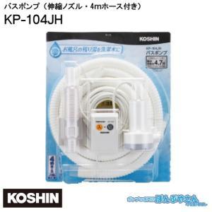 KP-104JH バスポンプ ミニポンディ スタンダート (伸縮ノズル・4mホース付き)お風呂 ポンプ 工進 抗菌樹脂使用 お風呂ポンプ 洗濯ポンプ 風呂 ポンプ KP104JH|ponpu