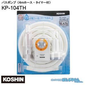 KP-104TH タイマーとホース付 バスポンプ ミニポンディ お風呂 ポンプ 工進 抗菌樹脂使用 風呂 ポンプ KP104TH|ponpu