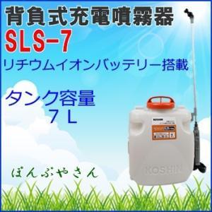 SLS-7 背負式 充電噴霧器 充電器付き 工進 リチウム式 女性人気 背負式 充電式 LS-7の後継品 スマート コーシン KOSHIN リチウムバッテリー 噴霧 家庭菜園 SLS7|ponpu