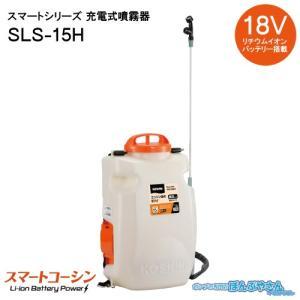 充電式 背負い 噴霧器 SLS-15H 15L 工進 KOSHIN スマートコーシン  【製品特徴】...