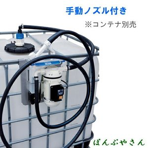 IBC-BASIC100 電動ポンプ アドブルー用 コダマ樹脂 IBCタンク用 IBCコンテナ用 セット BASIC100|ponpu
