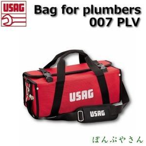 U00070034 工具バッグ イタリア製 USAG 007 PLV|ponpu