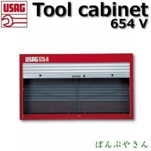 工具キャビネット イタリア製 USAG  654 V 【U06540000】|ponpu