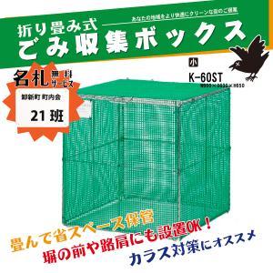折り畳み式ゴミ収集ボックス K-60 ゴミステーション カンエツ 自治会 町内会 小動物  カラス対策 送料無料(沖縄/離島を除く)|ponta-ponta
